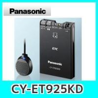 パナソニックETCユニットCY-ET925KD スピーカー内臓アンテナ/有効期限お知らせ機能 コンパ...