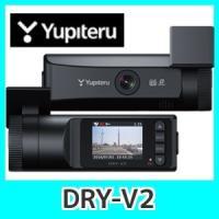 ユピテルドライブレコーダーDRY-V2  最大12時間記録できる駐車記録機能にオプション対応! HD...