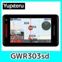 ユピテルGPSレーダー探知機GWR303sd一体型 3.6インチ液晶/小型オービス対応