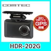 駐車監視対応ドラレコ コムテックHDR-202G  速度も記録できるGPS搭載モデル 駐車監視ユニッ...