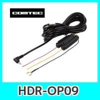 コムテック HDROP-09 駐車監視・直接配線コード