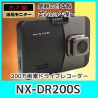 欠品中/7月下旬より入荷予定  NEXTEC NX-DR200S 信頼の日本製ドライブレコーダー  ...