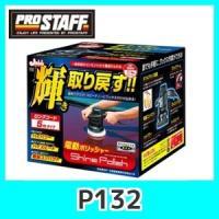 プロスタッフP132 ボディーの輝きを取り戻す シャインポリッシュS  一般家庭のコンセントから電源...