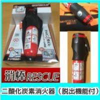 安心と信頼の日本製二酸化炭素消火器 消棒RESCUE  1台に3つの機能を装備 もしもの時に役立つ ...