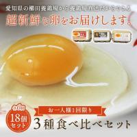 卵 お試し たまご 養鶏場直送【おひとり様1回限り】三種食べ比べお試しセット【合計18個入り(名古屋コーチンの卵6個+赤卵6個+白卵6個)】