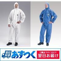 即日出荷 防護服 使い捨て デュポン プロシールド ブルー ホワイト 防護服 Mサイズ Lサイズ (TM) あすつく対応