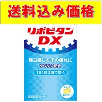 【医薬部外品】リポビタンDX 180錠