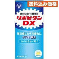 【医薬部外品】リポビタンDX 270錠