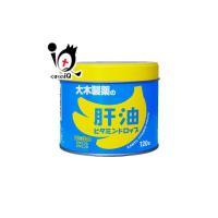 肝油ビタミンドロップ 120粒【大木製薬】【送料無料】