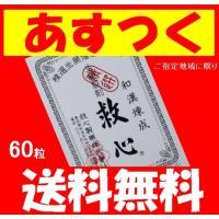 ネコポス送料無料 救心(60粒)ポスト投函(第2類医薬品)