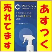 クレベリン スプレー 300ML(大幸薬品)cleverin