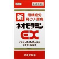 ●成分・分量 1日量(3錠)中 フルスルチアミン塩酸塩(ビタミンB1誘導体)・・・109.16mg ...