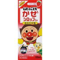 アンパンマンかぜシロップ赤 イチゴ  ●成分・分量 <有効成分> 60mL中 アセトアミノフェン・・...