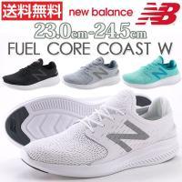・【New Balance】(ニューバランス)の女性向けローカット風スリッポンシューズです。 ・快適...