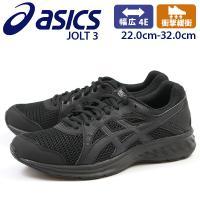 アシックス スニーカー メンズ 靴 男性 ローカット 幅広 ランニング 屈曲性 疲れない asics JOLT 2