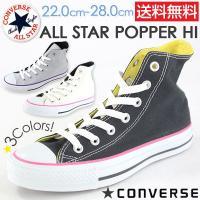 CONVERSE ALL STAR POPPER HI スニーカー★  世界で一番売れているスニーカ...
