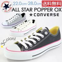 CONVERSE ALL STAR POPPER OX スニーカー★  世界で一番売れているスニーカ...