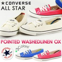 CONVERSE ALL STAR POINTED WASHEDLINEN OX レディーススニーカ...