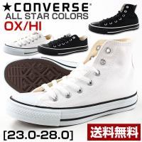 ・定番型のアレンジモデル!靴紐がアッパー同色の、ブラックはとことんブラック、ホワイトはとことんホワイ...