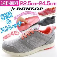 ・タイヤ・ゴム製品の一流メーカー【DUNLOP(ダンロップ)】の幅広4E設計で使いやすい♪ニット風の...