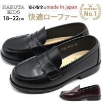 ・【HARUTA】は学生靴として不動のNo.1を誇る国内メーカー。安心の国産品[MADE IN JA...