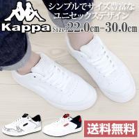 ・イタリア・トリノ発のスポーツブランド【Kappa(カッパ)】のユニセックスモデルでサイズも豊富なコ...