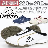 ・イタリア・トリノ発のスポーツブランド【Kappa(カッパ)】のユニセックスモデルでサイズも豊富なク...