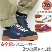 スニーカー メンズ 安全靴 ローカット 靴 おしゃれ シンプル 仕事 鉄先芯 安全 76Lubricants 76-3045