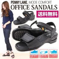 ・【PENNY LANE】(ペニーレイン)のシンプルデザイン&シックなブラックカラーでオフィス用とし...