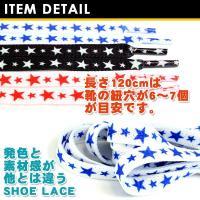 STAR SHOE LACES 014 120cm(6〜7個穴用) スター柄 平ひも シューレース 靴紐 靴ひも 靴ヒモ スニーカー ブーツ