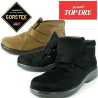 TOP DRY  完全防水において圧倒的な信頼を誇るGORE-TEX。一生モノのブーツを貴女に。  ...