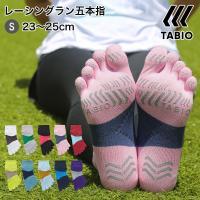 【メール便送料無料】レディース 靴下 TABIO SPORTS レーシングラン 五本指ソックス 23.0~25.0cm 靴下屋 タビオ
