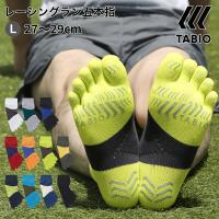【メール便送料無料】メンズ 靴下 TABIO SPORTS レーシングラン 五本指ソックス 27.0〜29.0cm 靴下屋 タビオ