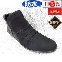 アウトドア製品などでお馴染みの「GORE-TEX(ゴアテックス)を使用した婦人ブーツです。 「GOR...