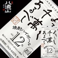 ハイボール 八海山ハイボール 八海山 焼酎 よろしく千萬あるべしの焼酎ベースハイボール350缶x24...