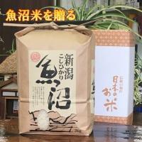 ■当店は、当地の生産農家さんのお米を、自信を持って販売致しております。 魚沼産の中でも自慢のお米です...