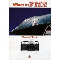 Nikon ニコン New FM2 カタログ(美品中古) ・経年による黄ばみ多少有ります ・店印あり...