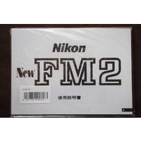 Nikon New FM2 取扱説明書/コピー版です ・「ゆうパケット」便発送可能商品です。 ・送料...