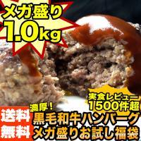 ハンバーグ 4個 メンチ 4個 | 和牛 肉 1kg 国産 母の日 ギフト 冷凍 ステーキ お取り寄せ