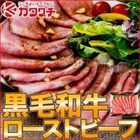 ローストビーフ スライス 約150g ( 和牛 3人前) ソース 付 |同梱用| お年賀 グルメ 国産 肉 冷凍