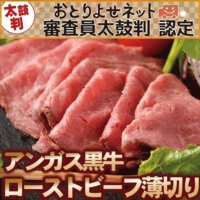 アンガス 肉 ローストビーフ スライス 約360g (180gx2p) ソース 付  送料無料  訳あり 送料無 業務用