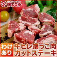 肉 訳あり 牛 ヒレ 角切 焼肉 ステーキ 150g (輸入 牛肉 )|  バーベキュー わけあり