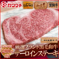 ■品名: 国産 和牛 サーロイン ステーキ 肉 約200g /1枚  様々なお贈り物にご利用いただけ...