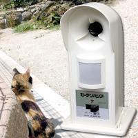 野良猫の被害を防ぎます! 猫よけ・猫退治・猫撃退・野良猫対策に「ガーデンバリア」 猫の糞、尿、夜間の...