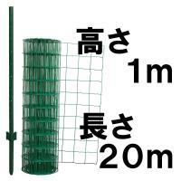 害獣の侵入、太陽光発電所などの敷地囲い、ドッグランの柵などに。 簡易柵「簡単金網フェンス」は組立・施...