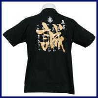 旧海軍兵学校訓示「五省」と「誠」の一文字を背面にあしらった、気持ちも引き締まる当店オリジナルTシャツ...
