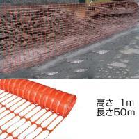 住宅工事や道路工事等の防護仕切りや安全道路の確保に。 ポリエチレン製で少し固めの材質です。 地面にし...