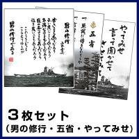 「男の修行」「やってみせ」は、日本の海軍軍人、山本五十六(やまもといそろく)元帥海軍大将の自作詩です...