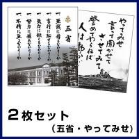 「やってみせ」は、日本の海軍軍人、山本五十六(やまもといそろく)元帥海軍大将の自作詩です。 山本五十...
