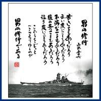 日本の海軍軍人、山本五十六(やまもといそろく)元帥海軍大将の自作詩「男の修行」を色紙に仕立てました。...